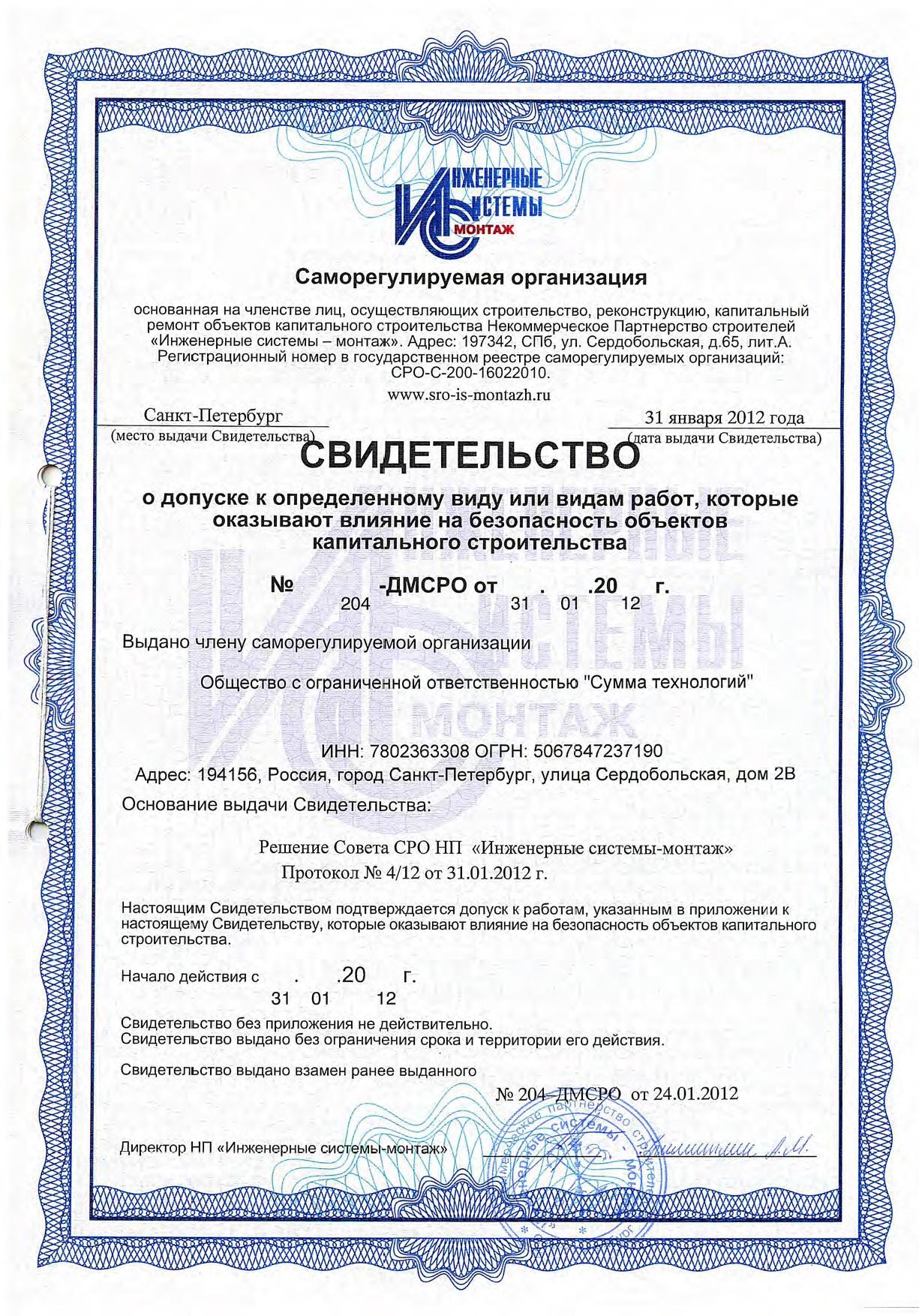 бланк сертификат монтажных и ремонтных работ